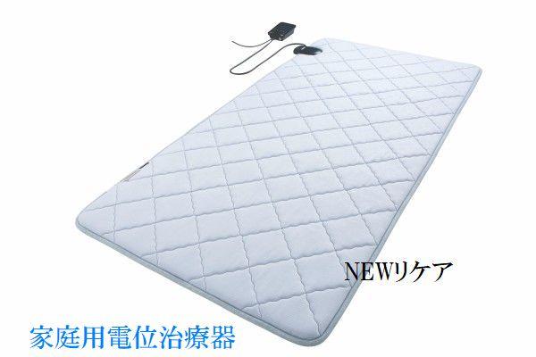 西川リビング リケア 24+ 家庭用電位治療器 Re:care シングルサイズ【送料無料】【カバー他】