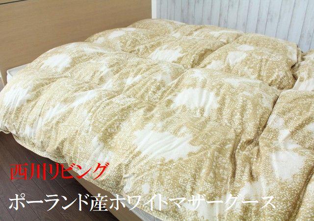 羽毛布団 西川 マザーグース シングル DP430 マザーグース 近江仕立て LR18【送料無料】