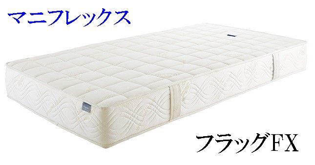 マニフレックス フラッグFX シングル ベッドマットレス【送料無料】