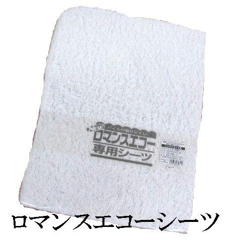 ロマンスエコー 専用シーツ ダブルサイズ【送料無料】
