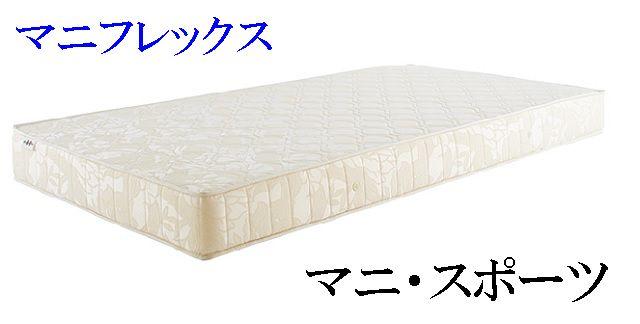 マニフレックス マニスポーツ シングル 硬質 ベッドマットレス【送料無料】