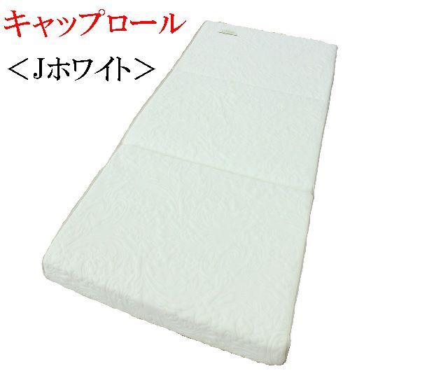 キャップロール シングル Jホワイト 敷ふとん 三つ折り 浅尾繊維【送料無料】