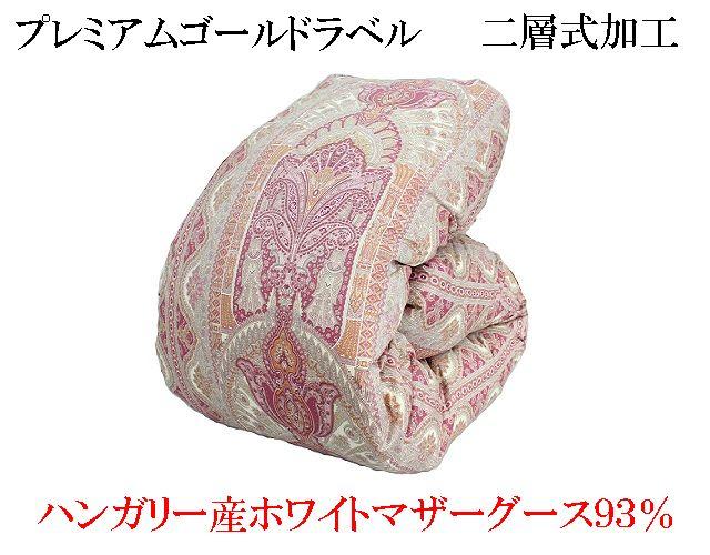 羽毛布団 マザーグース プレミアムゴールドラベル シングルサイズ MKYR 二層式【送料無料】【限定】