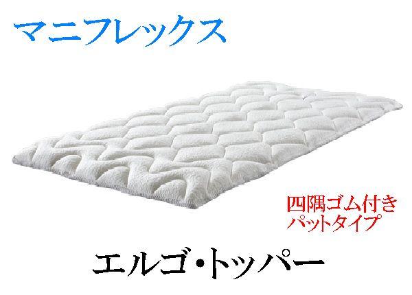 エルゴトッパー マニフレックス シングル ベッドパッド 【送料無料】