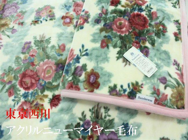 毛布 シングル 東京西川 SANDERSON/サンダーソン アクリルニューマイヤー毛布 SD001 シングル【送料無料】