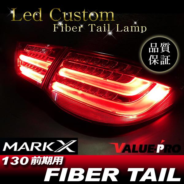 マークX GRX130 GRX133 GRX135 前期◆フルLED ファイバーテールランプ 4灯化 レッド