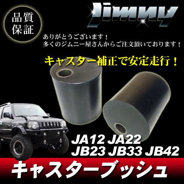 キャスターブッシュ・キャスタードリーム 2個セット◆ジムニー JA12 JA22 JB23 JB33 JB43