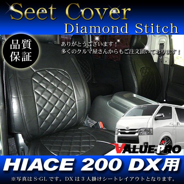 ダイヤモンドステッチ シートカバー 1台分◆ハイエース レジアスエース 200系 1型 2型 3型 4型 DX 標準・ワイド兼用(140サイズ)