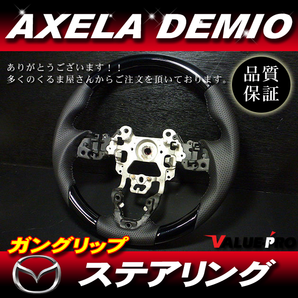 ガングリップ コンビステアリング パンチンググレーレザー[ピアノブラック]◆アクセラ BM BY系 / デミオ DJ系