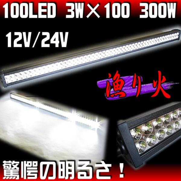 屋外灯 駐車場 運動場など◆爆光タイプ!300W LED ワークライト