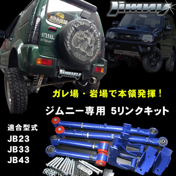 JB23 JB33 JB43 ジムニー 5リンク FULLキット リア用 ◆新品