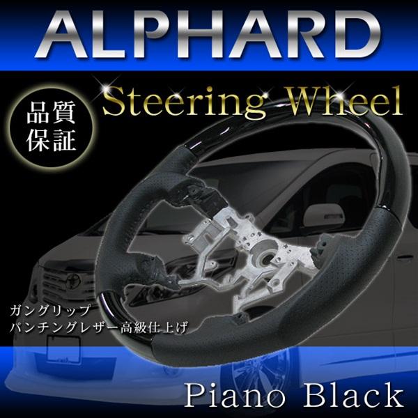 アルファード10系後期◆ ピアノブラック コンビステアリング