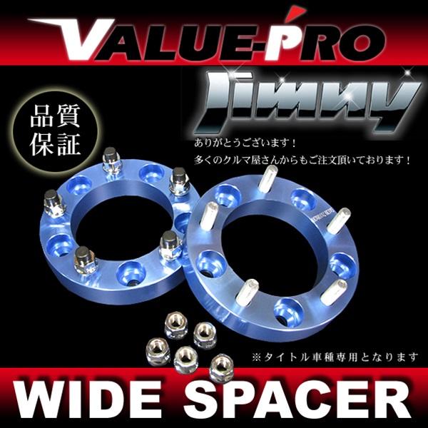ジムニー JB23★30mm ワイドトレッド スペーサー 4枚 ブルー