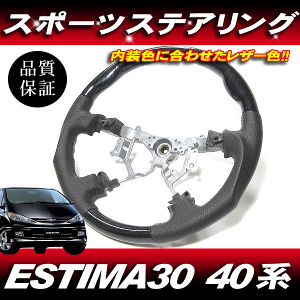エスティマ 30系 40系 H15.5~ ACR30 ACR40 MCR30 MCR40◆スポーツ ステアリング 黒木目 ガングリップ パンチングレザー グリップ:濃いグレー