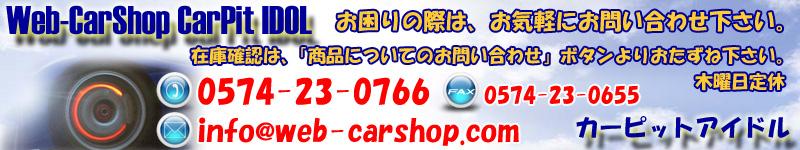 web-carshop:サス・ショック等、様々な車のパーツを取り扱っております。