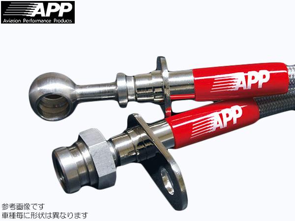 APP 品番:NB010B-SS ブレーキホース ステンレス スカイライン 期間限定特別価格 CPV35 bremboキャリパー車用 ステンレスエンド ブレーキライン ステンメッシュブレーキホース 送料無料 新品