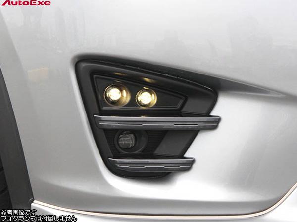 オートエクゼ LEDデイタイムランプキット [CX-5 後期 KE5AW/KEEFW/KEEAW 車体番号:200001~] AutoExe パーツ 新品