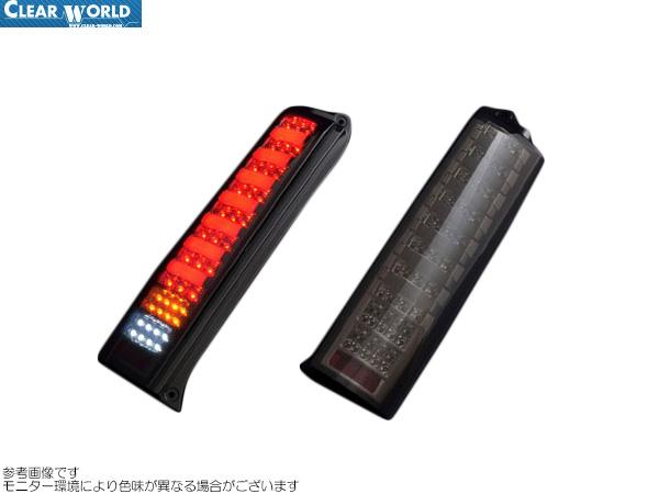 ClearWorld LEDテール スモークレンズ [エブリィワゴン DA64W] クリアワールド LEDテール 新品