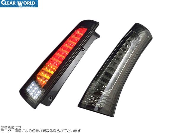 ClearWorld LEDテール スモークレンズ [ルークス ML21S] クリアワールド LEDテール 新品