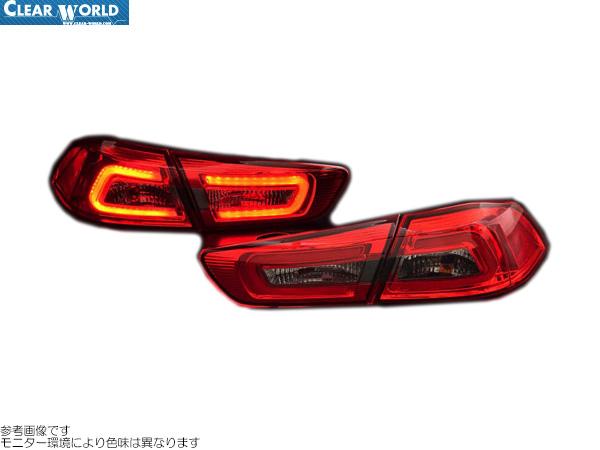 ClearWorld LEDテール レッド [ランサーエボリューション10 CZ4A] クリアワールド LEDテール 新品