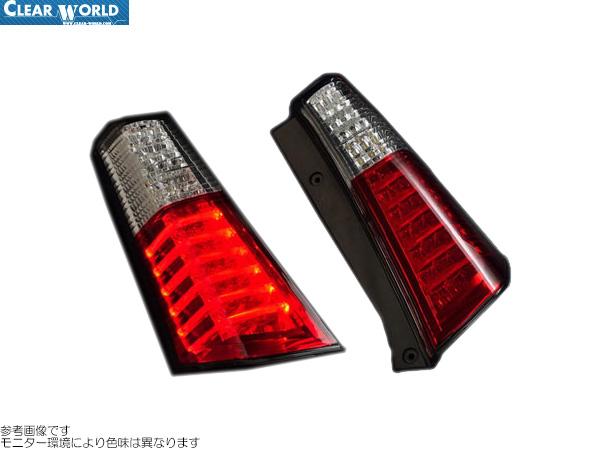 ClearWorld LEDテール レッド/クリアレンズ [ワゴンR MH23S] クリアワールド LEDテール 新品