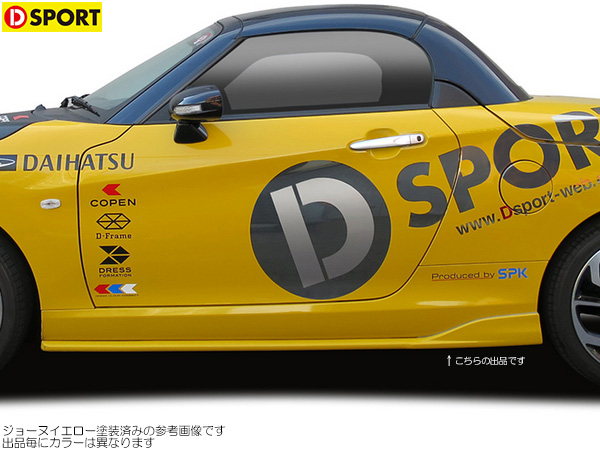 D-SPORT サイドスカート(W27)塗装済み[コペンセロ LA400K] Dスポーツパーツ パールホワイト(W27)塗装済み 新品
