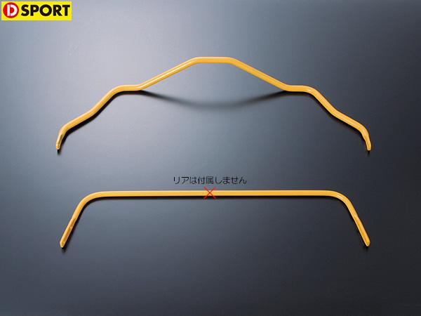 D-SPORT アンチロールバー フロント [ミラジーノ L650S] Dスポーツ パーツ 新品