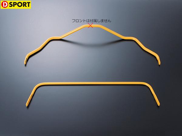 D-SPORT アンチロールバー リア [コペン L880K] Dスポーツ パーツ 新品