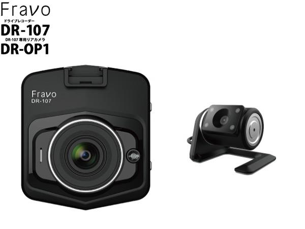 イノベイティブ [ドライブレコーダー リアカメラ+バッテリー接続ケーブルセット DR-107+DR-OP1+DRC-3] ドラレコ 新品