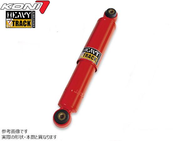 KONI HeavyTrack [レンジローバー クラシック リアアンチロールバー無し車] KONIショックアブソーバー 代引き手数料無料&送料無料