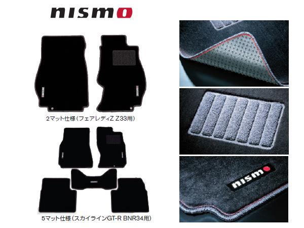 特別セール品 nismo 品番:74902-RNZ30 ニスモ フロアマット Z33用 フェアレディZ 現金特価 nismoパーツ 送料無料