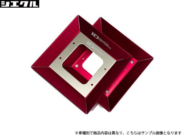 シエクル品番:ID-PA シエクル インテークディフューザー フィット フィットアリア オンラインショップ GE6 9 パーツ 蔵 7 8 新品