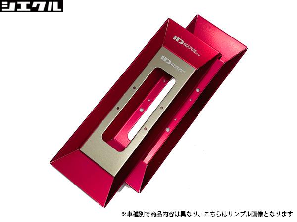 シエクル品番:ID-PB シエクル インテークディフューザー プロボックス サクシード パーツ 毎日激安特売で 営業中です 165V NSP160 新品 評価 NCP160