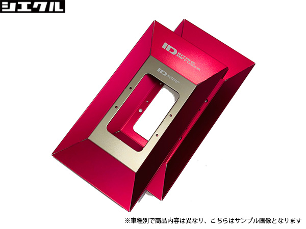 シエクル品番:ID-PC (人気激安) 最新 シエクル インテークディフューザー ノア パーツ 85 ZRR80 新品
