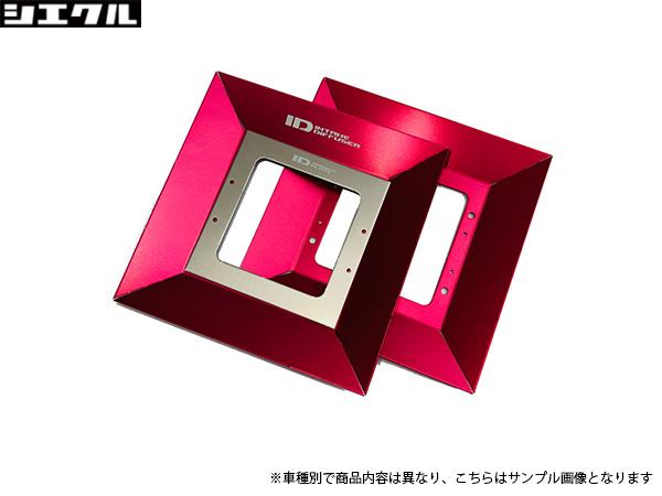 シエクル品番:ID-PD シエクル 人気ブランド インテークディフューザー ハリアーハイブリッド 激安卸販売新品 新品 AVU65W パーツ
