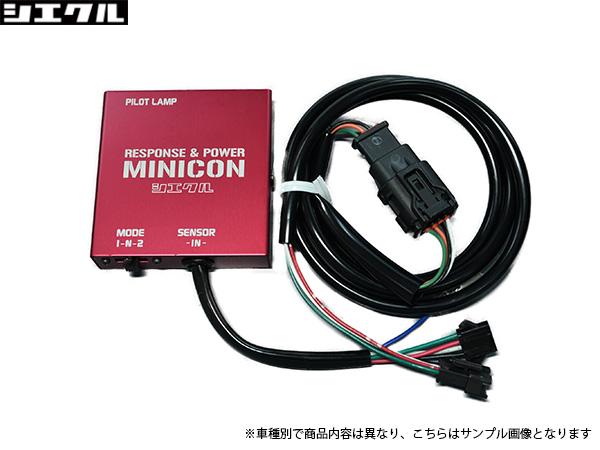 シエクル品番:MC-H08A 新着 シエクル MINICON ミニコン ご注文で当日配送 フリード 新品 パーツ GB7 8 HV