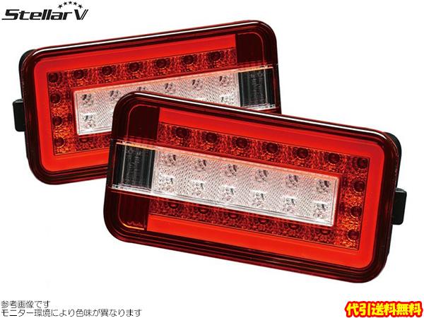 StellarFive LEDテール トラッカー レッド/クリア [ミニキャブ DS16T 軽トラ専用] ステラファイブ LEDパーツ 代引き手数料無料 送料無料(沖縄・離島除く)
