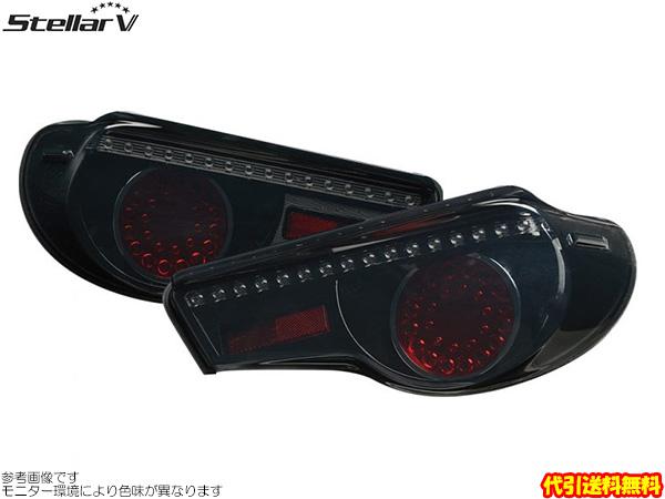 StellarFive LEDテール スモーク [86 ZN6] ステラファイブ LEDパーツ 代引き手数料無料 送料無料(沖縄・離島除く)