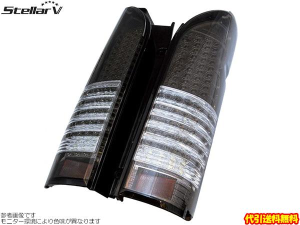 StellarFive LEDテール ストリーム スモーク/クリア [ハイエース 200系] ステラファイブ LEDパーツ 代引き手数料無料 送料無料(沖縄・離島除く)