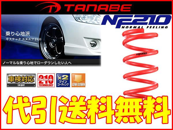 タナベ NF210 ダウンサス [ヴォクシー ZRR70W] tanabe ダウンサス 代引手数料無料 送料無料(沖縄・離島除く)