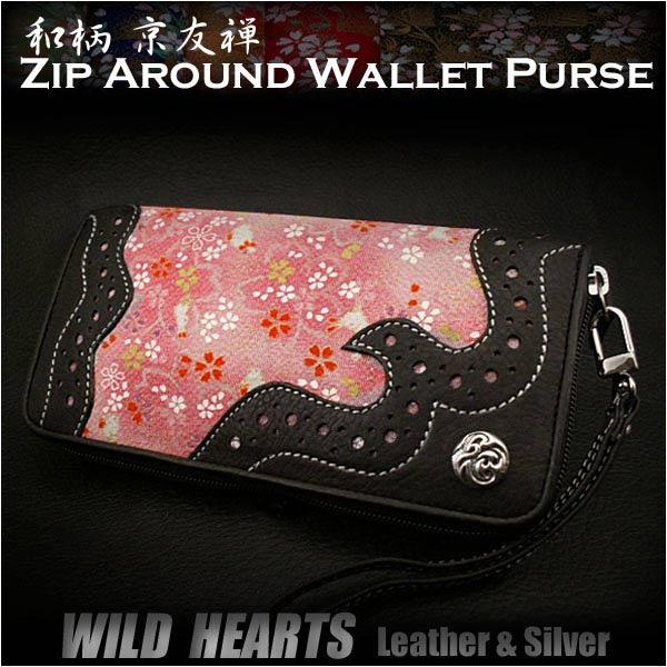 和柄 京友禅 長財布 ラウンドファスナー 本革 牛革 シルバー925 コンチョ ハンドストラップ付きZip Around Wallet Purse Genuine Leather Handbag Japanese Pattern/Design YUZENWILD HEARTS Leather&Silver(ID rw2809b8)