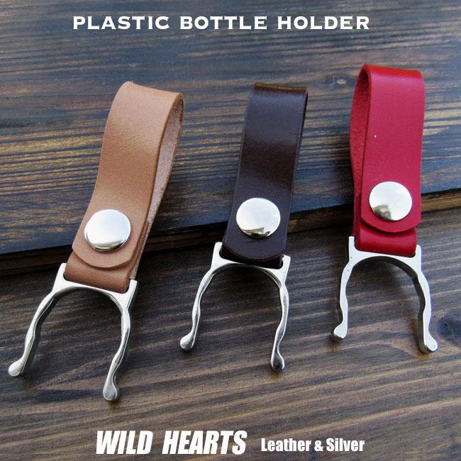 ペットボトル ホルダー 本革 栃木レザー アウトドア ベルトループ型 持ち運び  登山 Leather Water Bottle Belt Holder Clip CarabinerWILD HEARTS(ID ph3923r1)