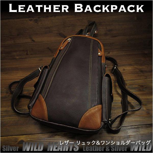 レザーリュックサック レザーボディバッグ ボディバッグ ディパック ダークブラウン レザー/牛革/ Genuine Leather backpack/shoulder sling bag/Sling backpack/travel bag/Purse/dark brown/WILD HEARTS Leather&Silver(ID bp2280t23)