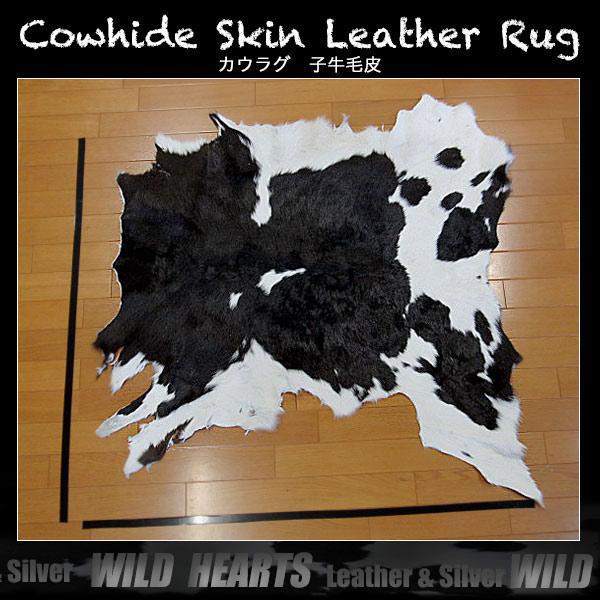 カウラグ ハラコ 子牛毛皮 牛革 マット インテリア ミッドセンチュリーGenuine Cowhide Skin Leather Rug WILD HEARTS Leather&Silver (ID cr3722b35)