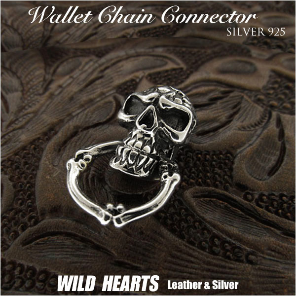 Skull&Bones Wallet Chain Connector Jointparts Skull Sterling Silver Door Knocker Jointparts : WILD HEARTS Leather&Silver(ID:jp10t36)