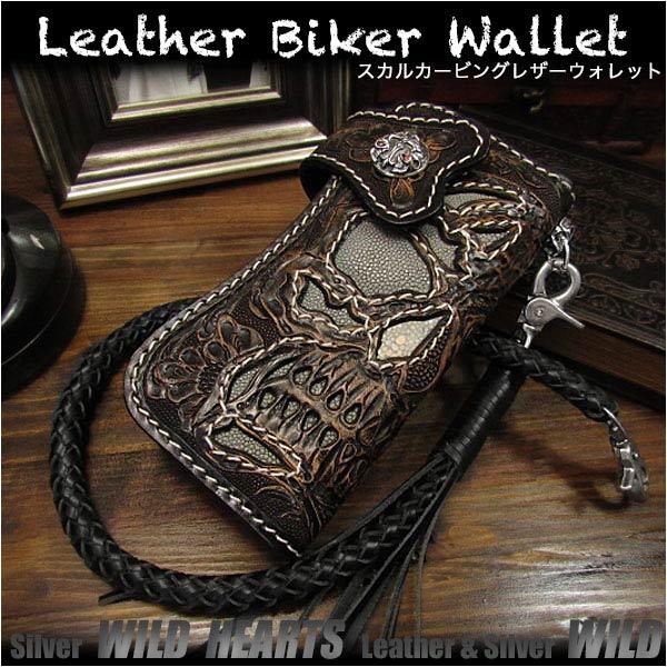 ロングウォレット バイカーズウォレット スカル/ドクロ カービング スティングレイ 革財布 レザー Men's Wallet Biker Wallet Skull Hand Carved Leather Handcrafted Custom HandmadeWILD HEARTS Leather & Silver(ID bw3793)