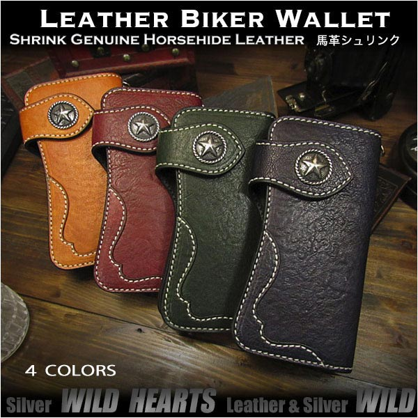 ロングウォレット バイカーズウォレット 長財布 レザーウォレット 革財布 馬革 4色 Men Genuine Horsehide Leather Motorcycle Biker Wallet 4-colors Metal conchoWILD HEARTS Leather&Silver(ID lw3770)