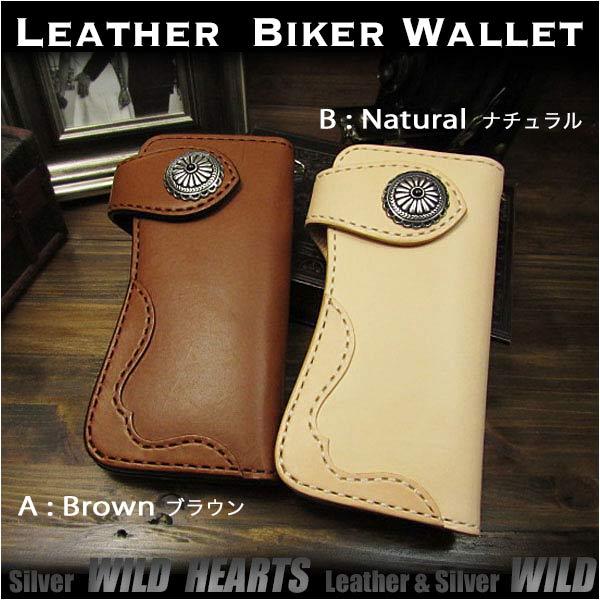 ライダーズウォレット バイカーズウォレット サドルレザー 革財布 ハンドメイド ブラウン ナチュラルMen's Genuine Leather Biker Wallet Brown or NaturalWILD HEARTS Leather&Silver(ID lw3814)