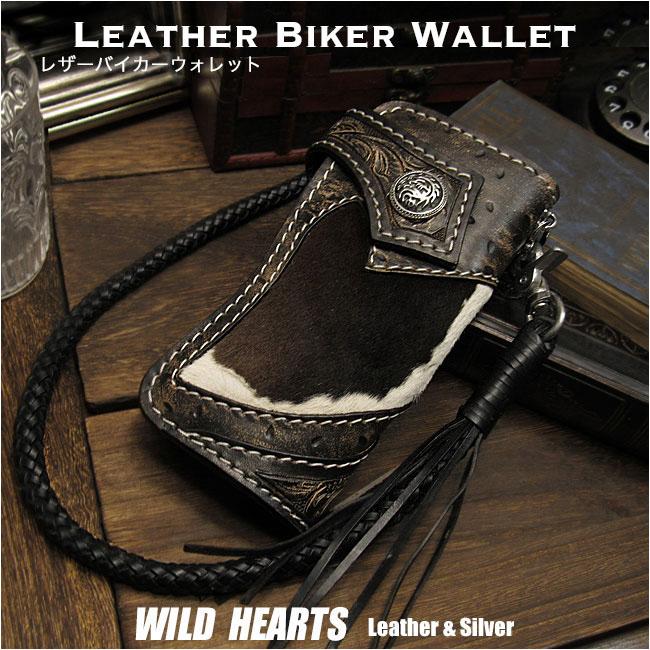 牛毛革 ハラコ 本革 長財布 ロングウォレット ライダースウォレット 財布 小銭入れ付き Genuine Cowhide Hand Carved Leather Biker Wallet Custom Handmade WalletWILD HEARTS Leather&Silver (ID lw3147)