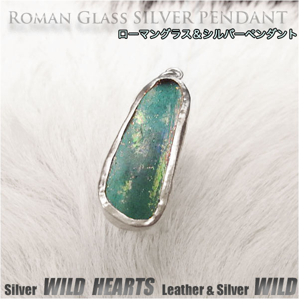 ローマングラス ペンダントトップ ネックレストップ シルバー ジュエリー ローマン硝子 Silver Edged Roman Glass Pendant Jewelry NecklaceWILD HEARTS Leather&Silver (ID pt3805)